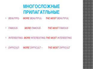 МНОГОСЛОЖНЫЕ ПРИЛАГАТЛЬНЫЕ