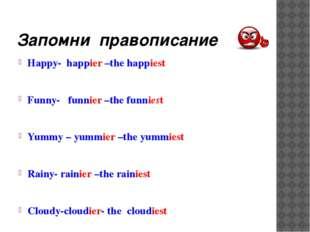 Запомни  правописание  Happy-  happier –the happiest  Funny-   funnier –th