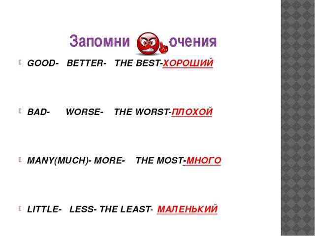 Запомни исключения GOOD-   BETTER-   THE BEST-ХОРОШИЙ   BAD-      WORSE-...