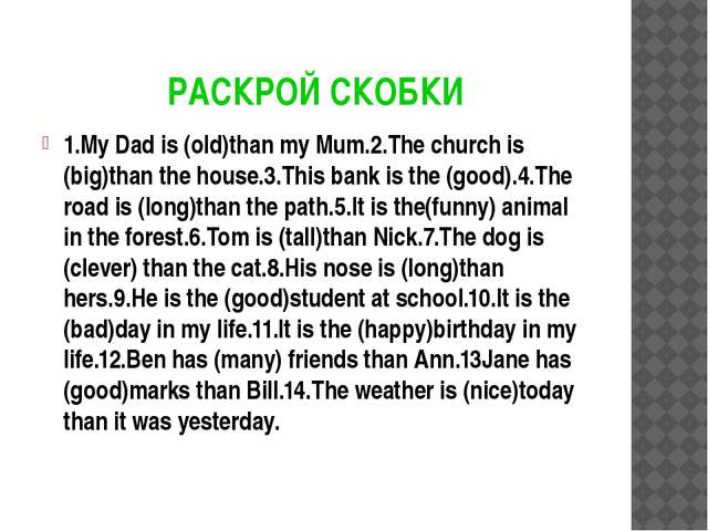 РАСКРОЙ СКОБКИ