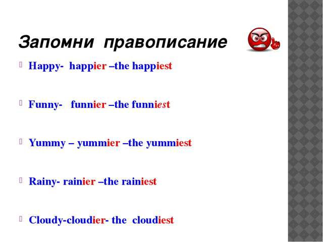 Запомни  правописание 