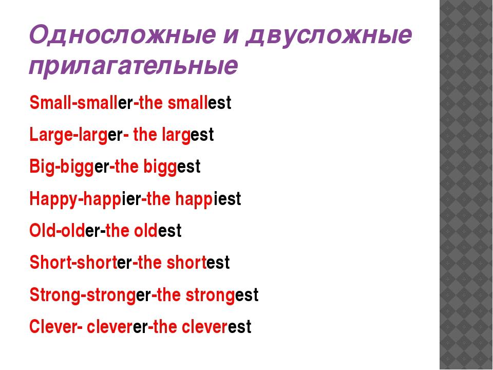 Односложные и двусложные прилагательные Small-smaller-the smallest...