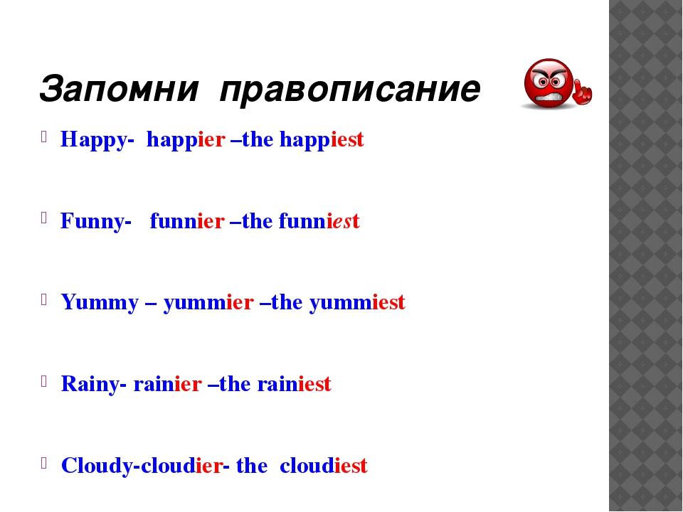 Запомни  правописание  Happy-  happier –the happiest  Funny-   funnier –th...