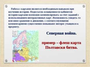 Работа с картами является необходимым навыком при изучении истории. Нед