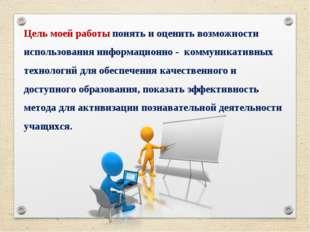 Цель моей работы понять и оценить возможности использования информационно - к