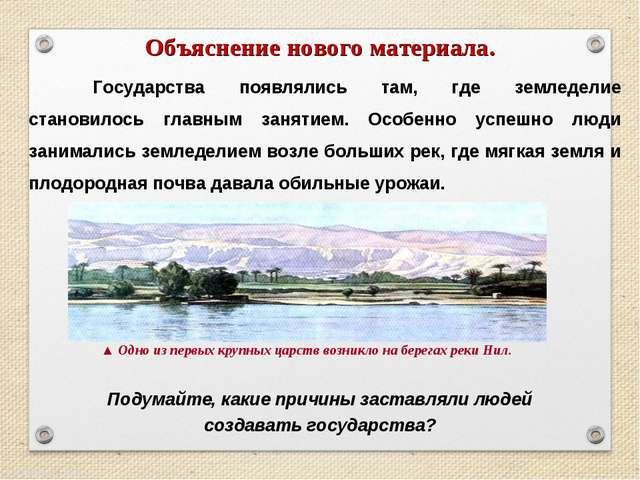 Государства появлялись там, где земледелие становилось главным занятием. Осо...