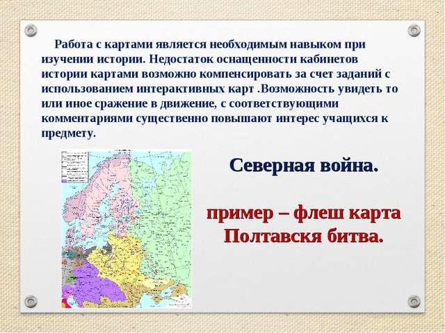 Работа с картами является необходимым навыком при изучении истории. Нед...