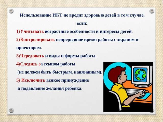 Использование ИКТ не вредит здоровью детей в том случае, если: Учитывать возр...