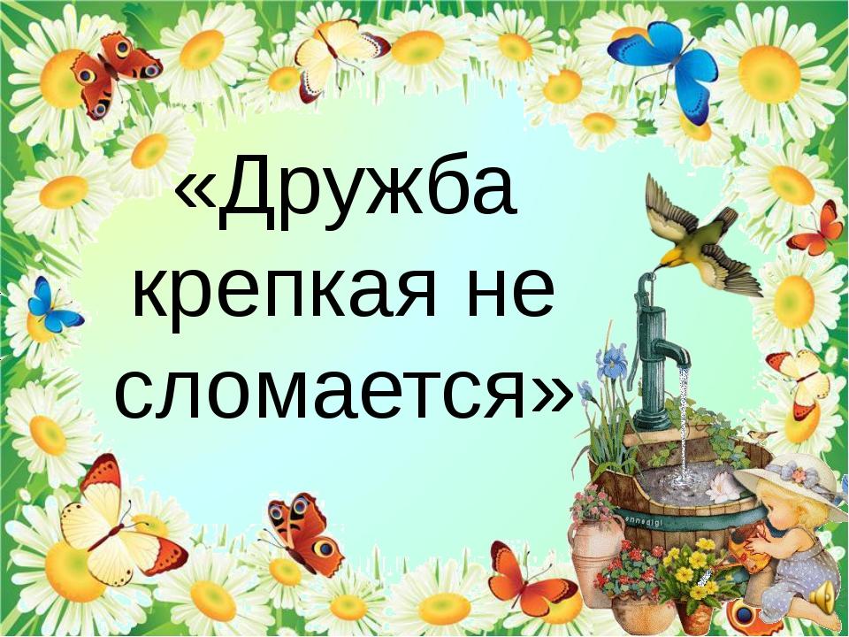 Дружба картинки надписи