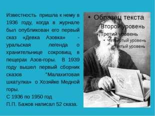Похоронили Бажова 10-го декабря 1950-го года в морозный день на высоком холм