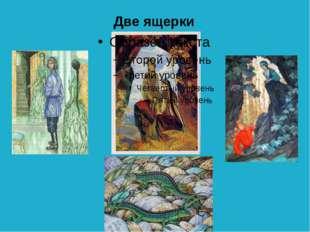 Мультфильмы по сазам П.П.Бажова Каменный цветок Золотой волос Горный м
