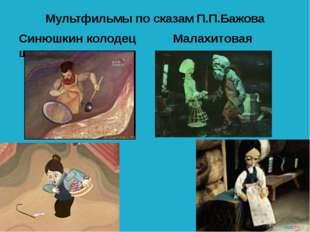 Первый тур «Малахитовая шкатулка»