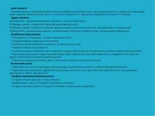 Цель проекта: Развитие речемыслительной деятельности и познавательной акти