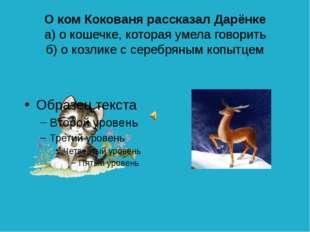Кого увидела в окно балагана Дарёнка, когда Кокованя ушёл за лошадью а) волка