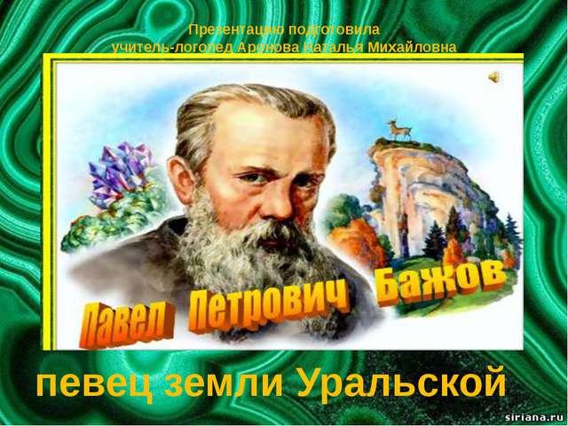 Тема проекта: П.Бажов – певец земли Уральской Вид проекта:  Краткосрочный...