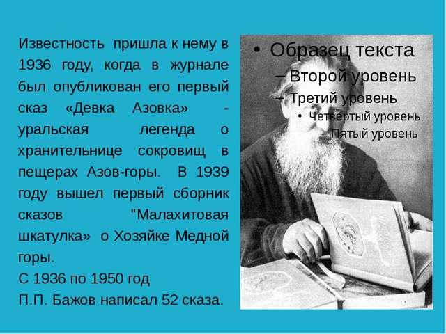 Похоронили Бажова 10-го декабря 1950-го года в морозный день на высоком холм...