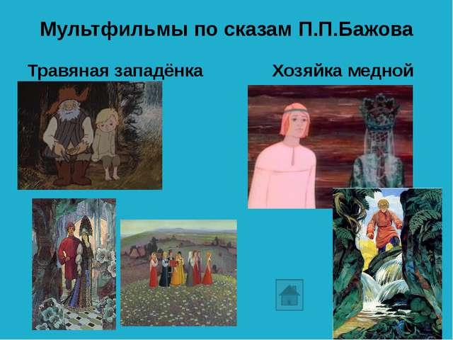 Что подарила Степану Хозяйка Медной горы? а) алмазный перстень б) оружие в) м...
