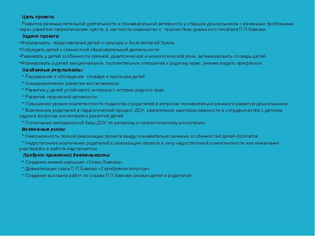 Цель проекта: Развитие речемыслительной деятельности и познавательной акти...