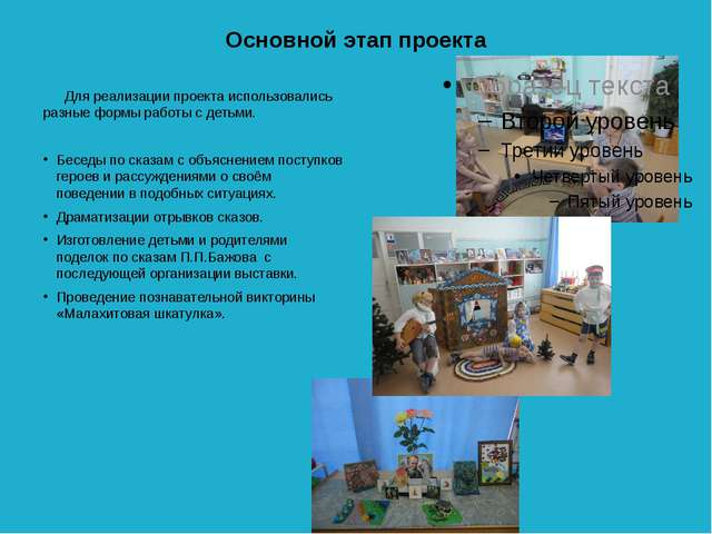 Основной этап проекта  Для реализации проекта использовались разные формы ра...