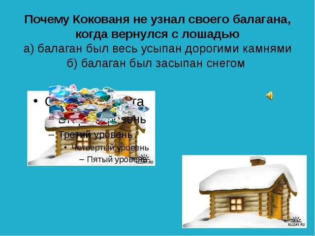 Четвёртый тур «П.П.Бажов и его сказы»