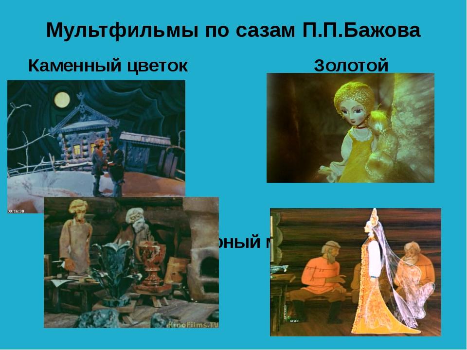 Мультфильмы по сказам П.П.Бажова Синюшкин колодец Малахитовая шкатулка