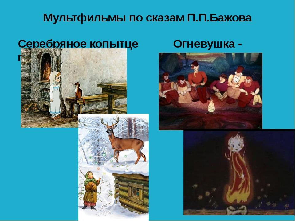 Мультфильмы по сказам П.П.Бажова Травяная западёнка Хозяйка медной горы