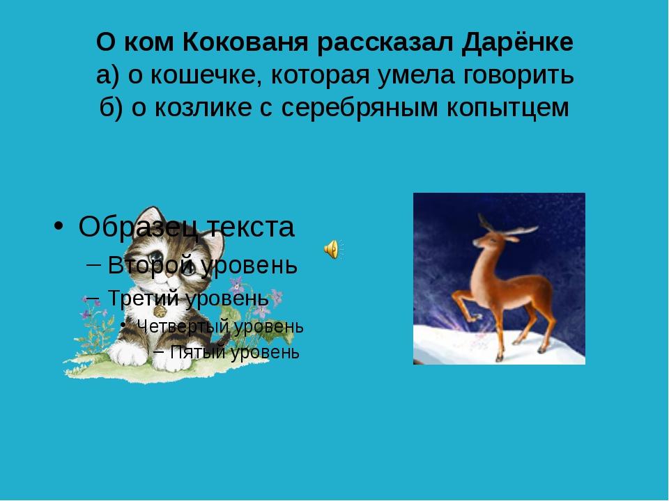 Кого увидела в окно балагана Дарёнка, когда Кокованя ушёл за лошадью а) волка...