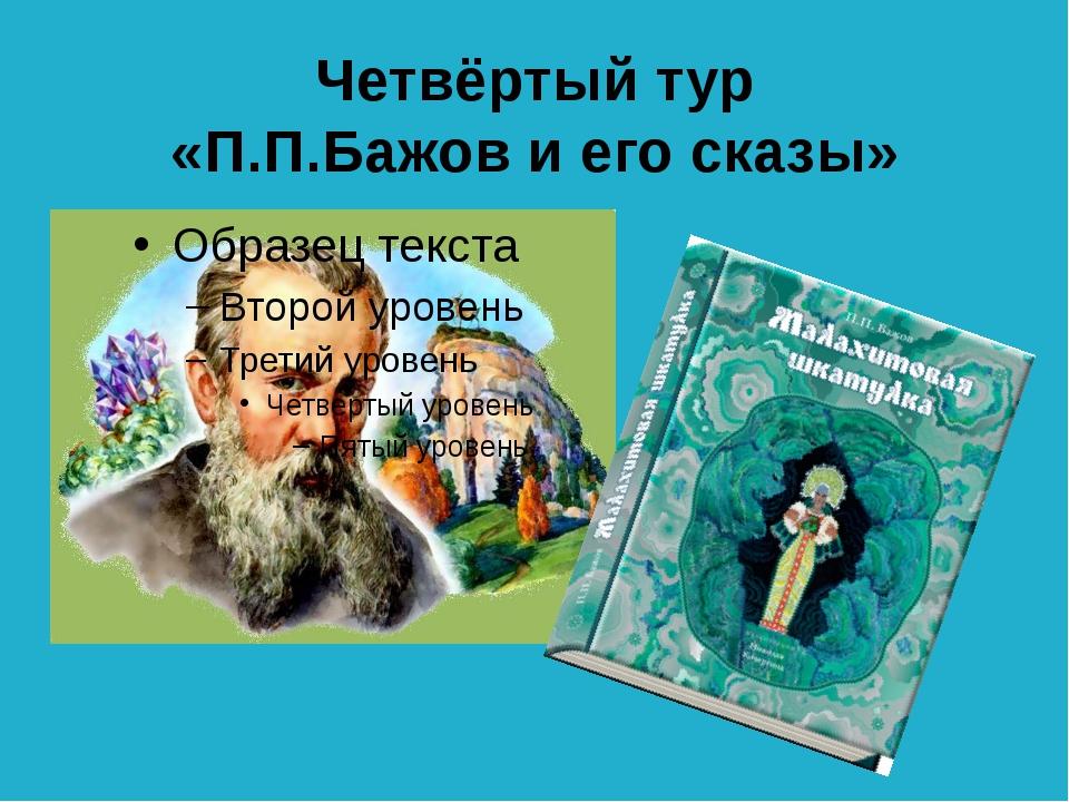 Кем работал П.П.Бажов, окончив духовное училище
