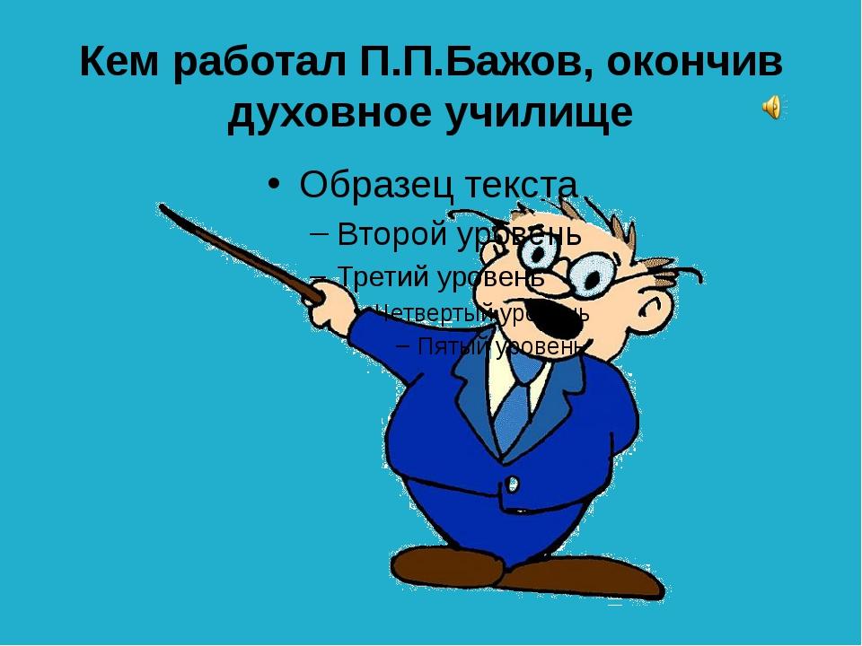 Кого так описал П.П.Бажов в своём сказе: «Сама тоже на ноги вскочила, ухватил...