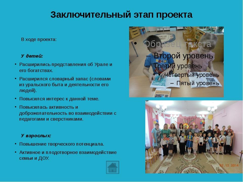 Заключительный этап проекта  В ходе проекта:  У детей: Расширились предс...