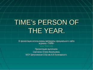 TIME's PERSON OF THE YEAR. В презентации использованы материалы официального