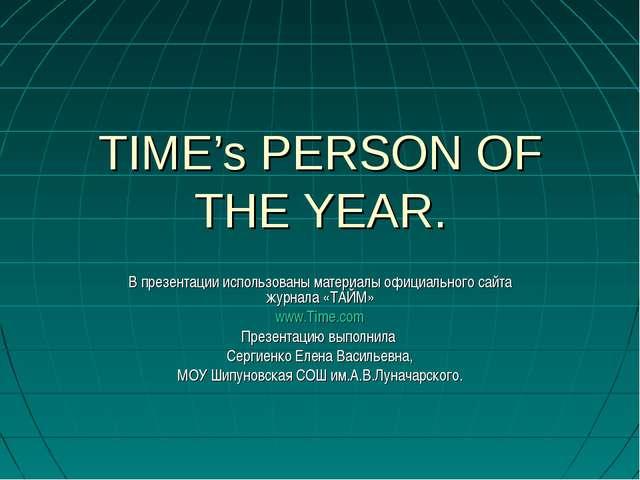 TIME's PERSON OF THE YEAR. В презентации использованы материалы официального...