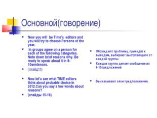 Основной(говорение) Now you will be Time's editors and you will try to choose