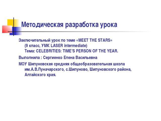 Методическая разработка урока Заключительный урок по теме «MEET THE STARS» (9...