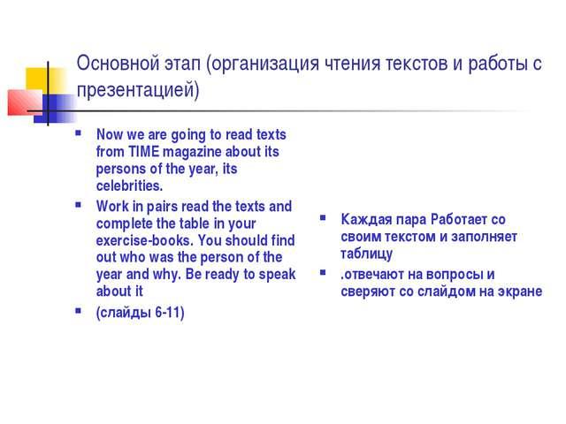 Основной этап (организация чтения текстов и работы с презентацией) Now we are...