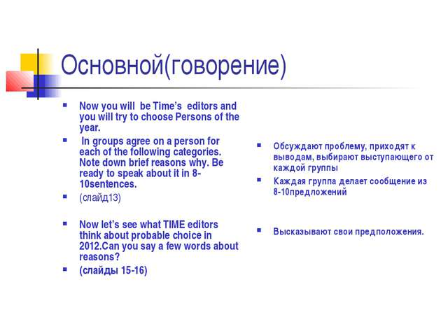 Основной(говорение) Now you will be Time's editors and you will try to choose...
