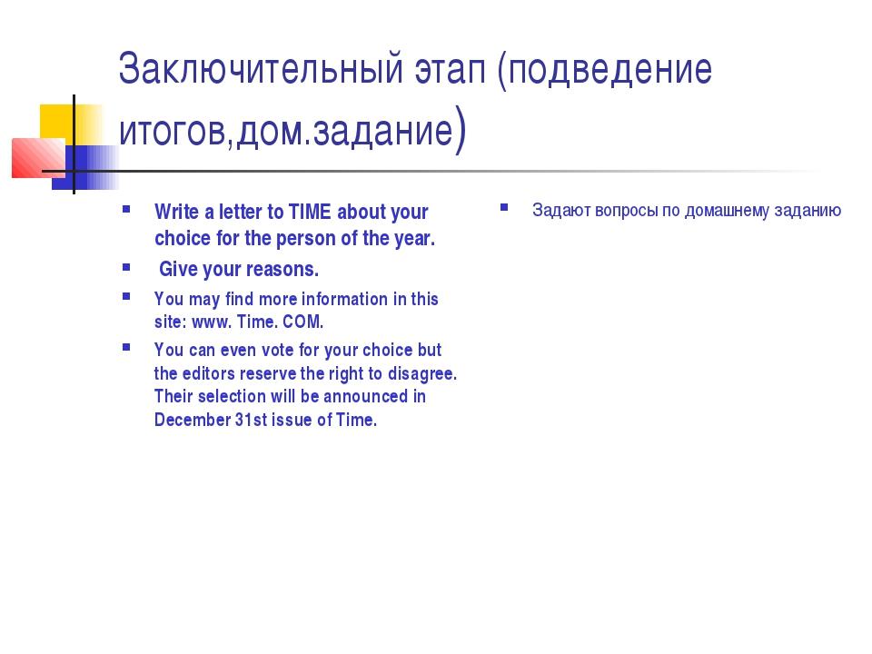Заключительный этап (подведение итогов,дом.задание) Write a letter to TIME ab...