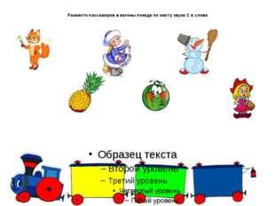 Размести пассажиров в вагоны поезда по месту звука С в слове