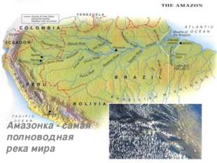 Амазонка - самая полноводная река мира