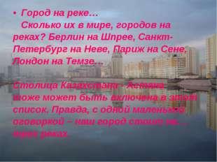 Город на реке… Сколько их в мире, городов на реках? Берлин на Шпрее, Санкт- П
