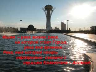 Ишим – река жизни, река, на которой стоит Город, река вне времени… Река, имя