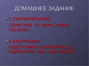 ДОМАШНЕЕ ЗАДАНИЕ 1 )ОБЯЗАТЕЛЬНОЕ: ПАРАГРАФ 23, ЗНАТЬ НОВЫЕ ПОНЯТИЯ. 2 )ТВОРЧЕ