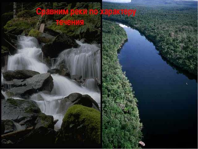 Сравним реки по характеру течения