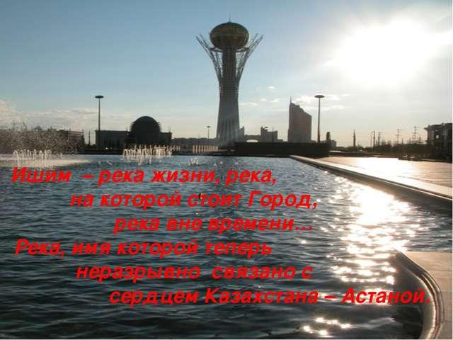 Ишим – река жизни, река, на которой стоит Город, река вне времени… Река, имя...