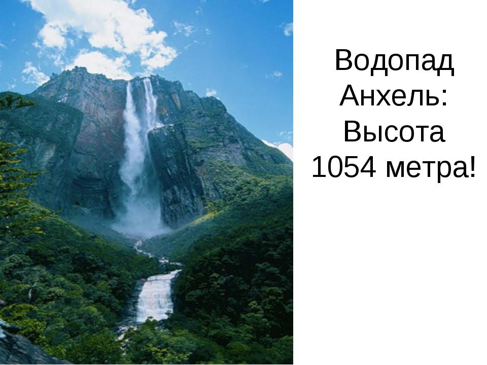 Водопад Анхель: Высота 1054 метра!