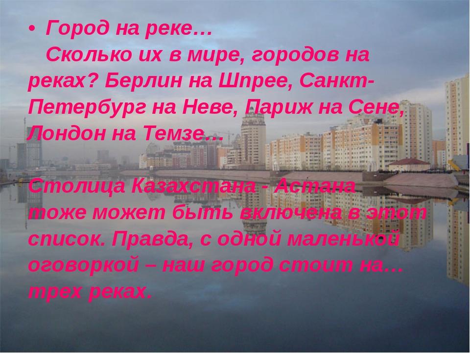 Город на реке… Сколько их в мире, городов на реках? Берлин на Шпрее, Санкт- П...