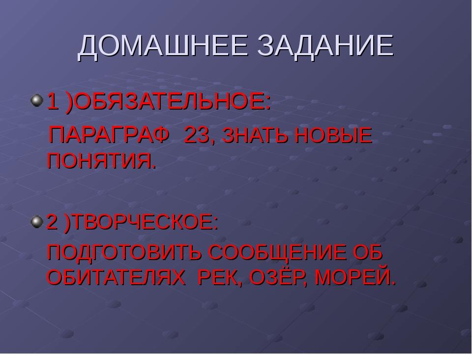 ДОМАШНЕЕ ЗАДАНИЕ 1 )ОБЯЗАТЕЛЬНОЕ: ПАРАГРАФ 23, ЗНАТЬ НОВЫЕ ПОНЯТИЯ. 2 )ТВОРЧЕ...