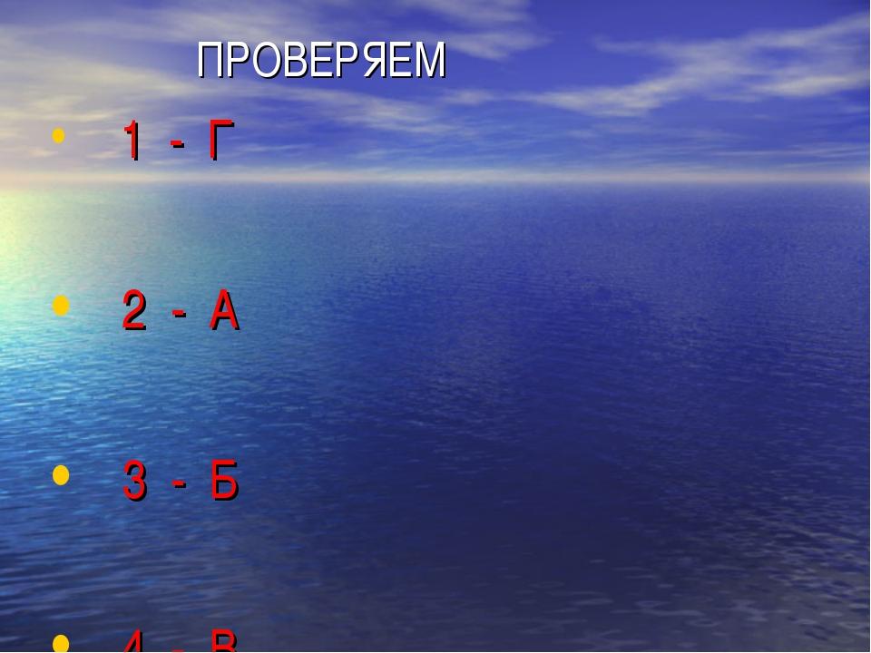 ПРОВЕРЯЕМ 1 - Г 2 - А 3 - Б 4 - В