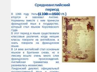 Среднеанглийский период (1100 – 1500 гг.) В 1066 году Уильям Завоеватель втор