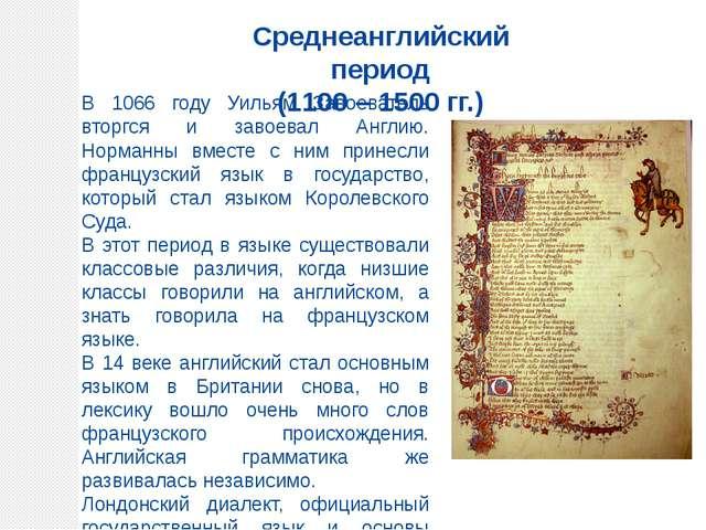 Среднеанглийский период (1100 – 1500 гг.) В 1066 году Уильям Завоеватель втор...